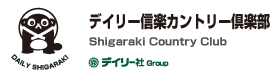 デイリー信楽カントリー倶楽部 | 滋賀県甲賀市信楽町のゴルフ場